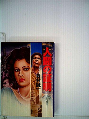 人間の証明 (1977年) (角川文庫)の詳細を見る