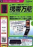 携帯万能 for Windows アップグレード版(カードリーダ同梱)