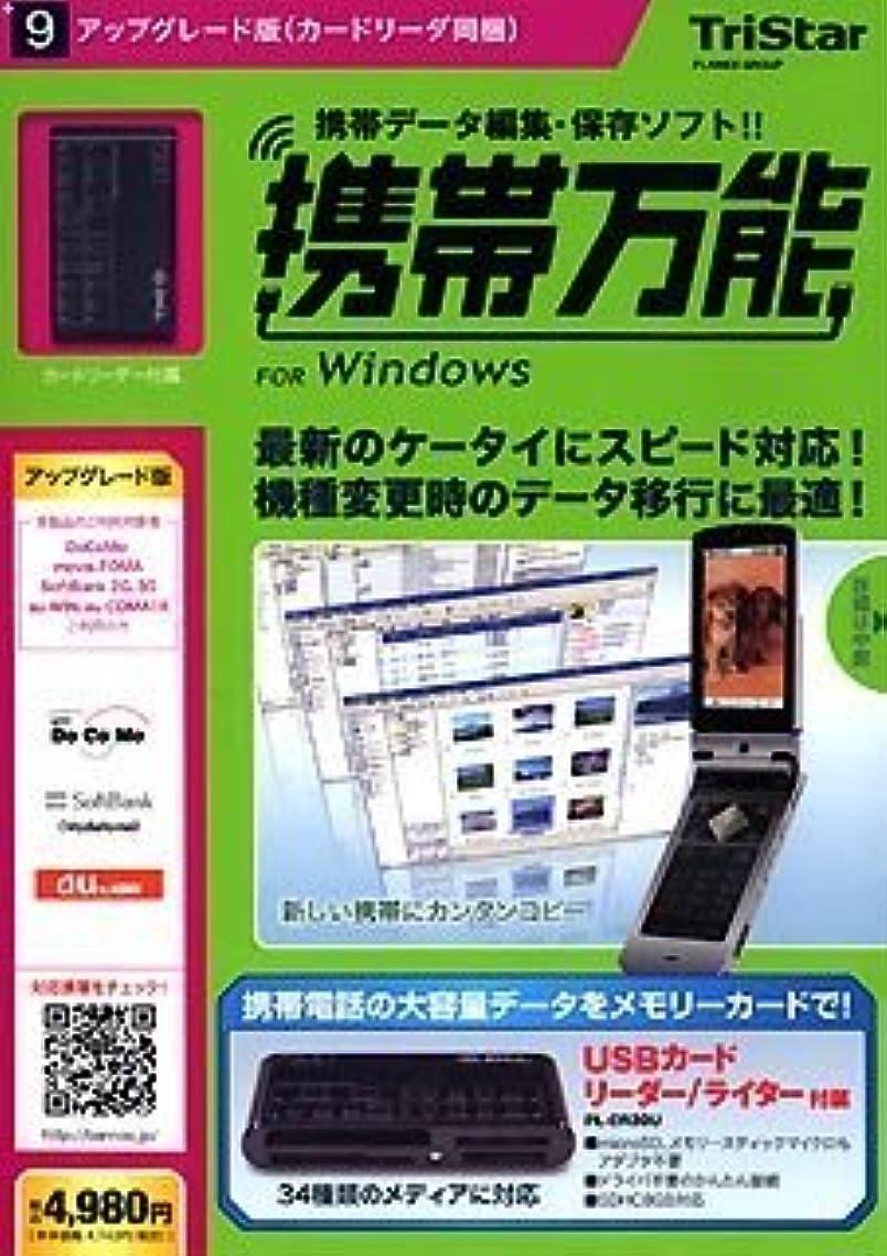 あいまい良さ娯楽携帯万能 for Windows アップグレード版(カードリーダ同梱)