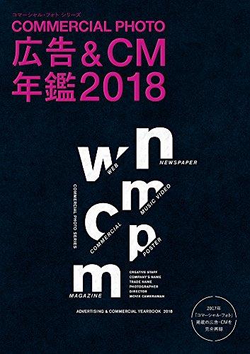 広告&CM年鑑2018 (コマーシャル・フォト・シリーズ)