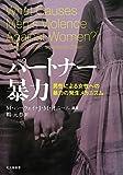 パートナー暴力: 男性による女性への暴力の発生メカニズム