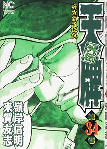 天牌外伝(34) (ニチブンコミックス)