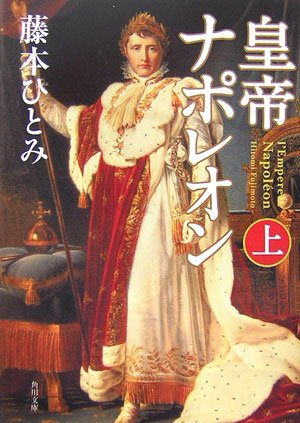 皇帝ナポレオン〈上〉 (角川文庫)の詳細を見る