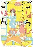 ごほうびごはん 10 (芳文社コミックス)