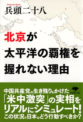 文庫 北京が太平洋の覇権を握れない理由 (草思社文庫)