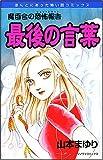 魔百合の恐怖報告 最後の言葉 (HONKOWAコミックス)