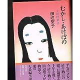 むかし・あけぼの―小説枕草子