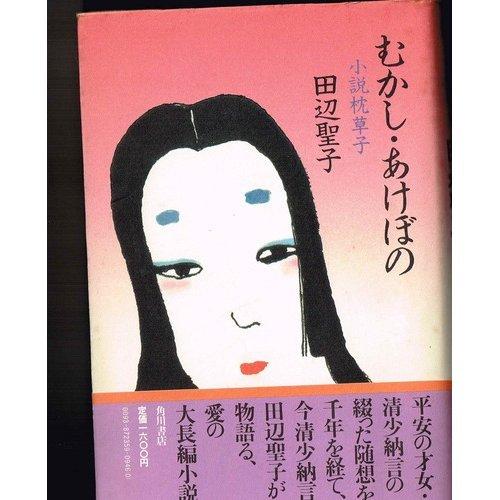 むかし・あけぼの―小説枕草子の詳細を見る
