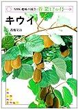 キウイ (NHK趣味の園芸・作業12か月 (26))