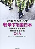 改憲がもたらす戦争する国日本―法律家が読み解く自民党改憲草案Q&A (シリーズ世界と日本)