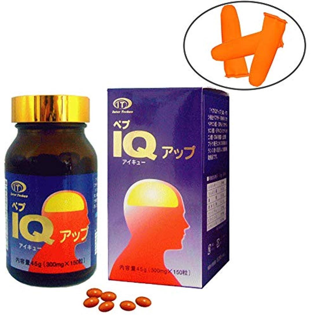 ペプIQアップ 疲労回復 サプリメント dha epa サプリメント 健脳食品 150粒 30日分 DHA 認知症防止 体内から健康に やる気出る オリジナルプレゼント付