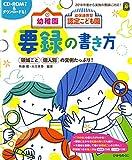 幼稚園 幼保連携型認定こども園の 要録の書き方 (ひかりのくに保育ブックス)