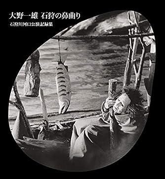 大野一雄 石狩の鼻曲り―石狩川河口公演記録集