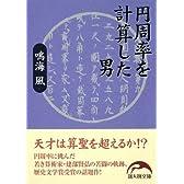 円周率を計算した男 (新人物文庫)