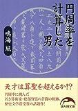 円周率を計算した男 (新人物文庫) [文庫] / 鳴海 風 (著); 新人物往来社 (刊)