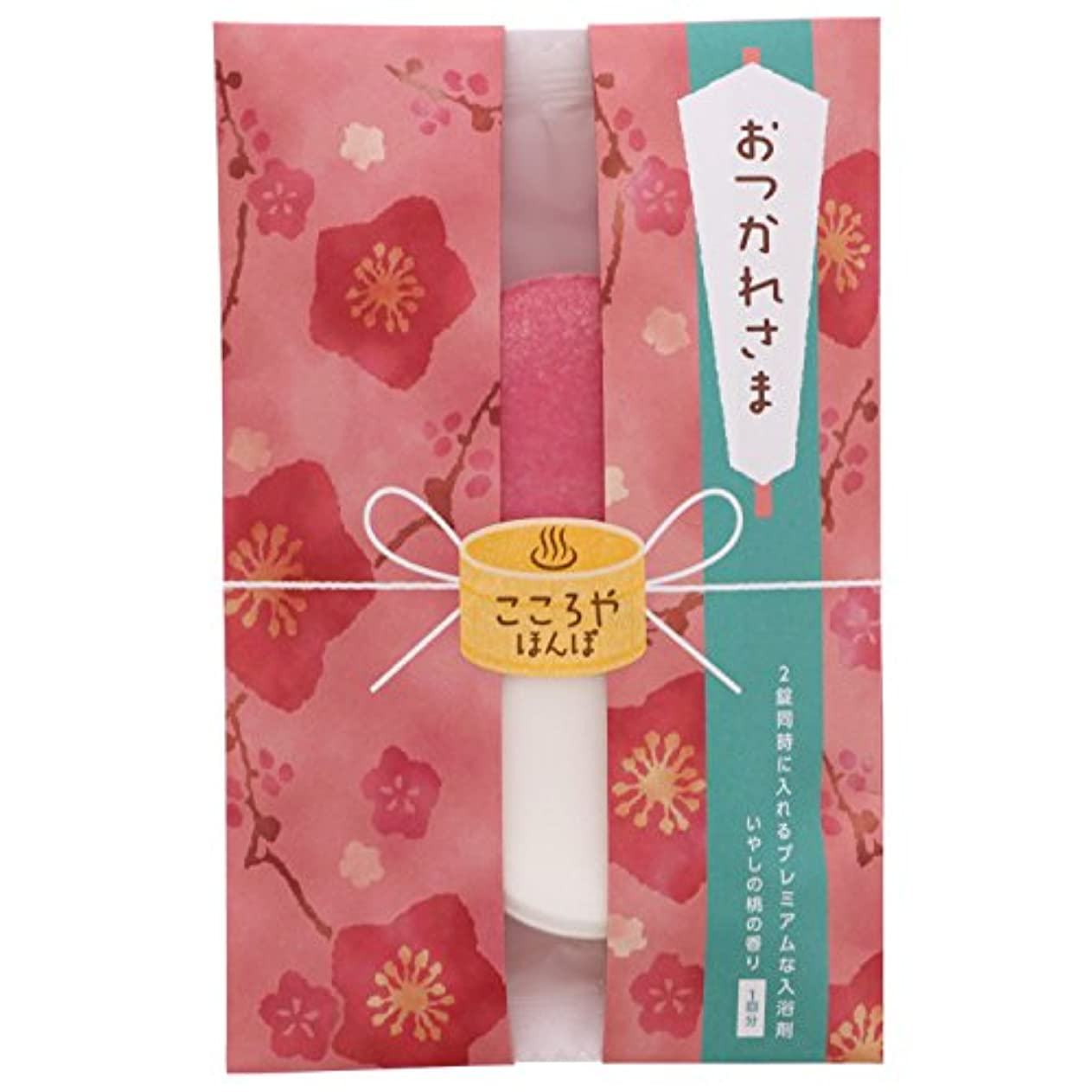 舗装するレッスン良性こころやほんぽ カジュアルギフト 入浴剤 おつかれさま 桃の香り 50g