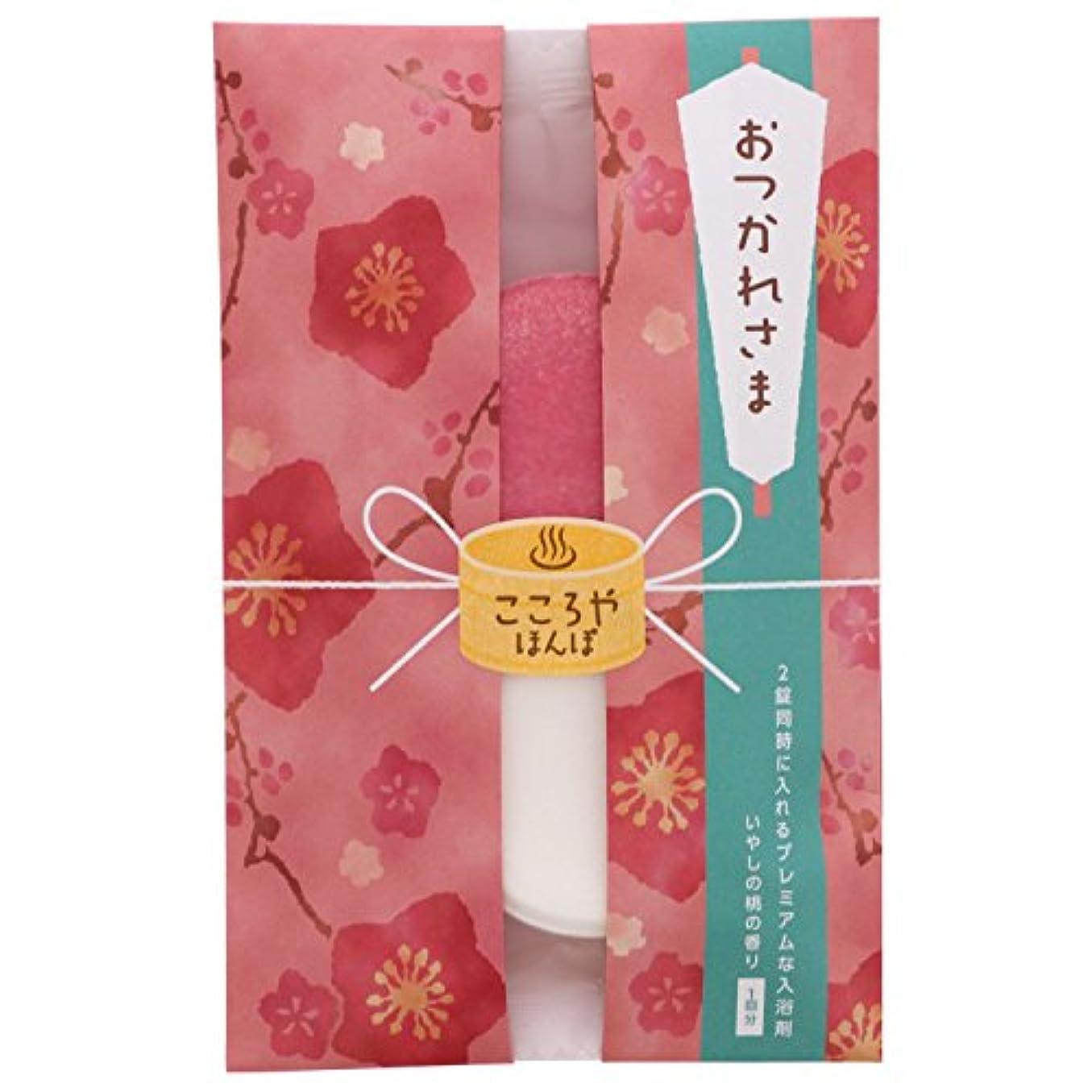 バルコニー作物息切れこころやほんぽ カジュアルギフト 入浴剤 おつかれさま 桃の香り 50g