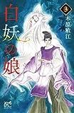 白妖の娘 3 (プリンセスコミックスGOLD)