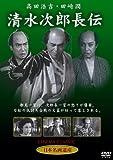 清水次郎長伝 [DVD]  STD-112