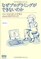 なぜプログラミングができないのか―イメージとパターンで学ぶJavaプログラミング
