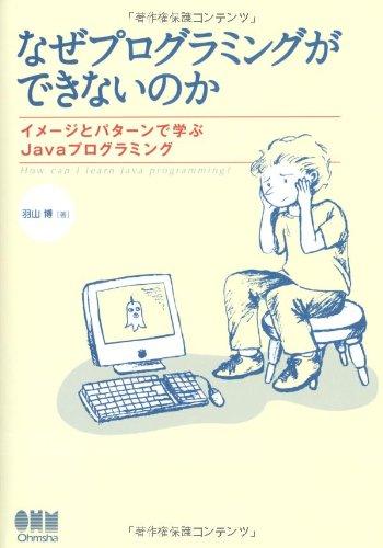 なぜプログラミングができないのか―イメージとパターンで学ぶJavaプログラミングの詳細を見る