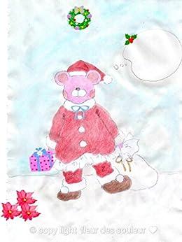 [山下 小百合]のいちごのクリスマス (fleur des couleur)