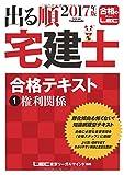 2017年版出る順宅建士 合格テキスト 1 権利関係 (出る順宅建士シリーズ)