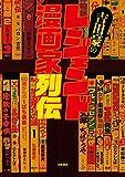 吉田豪のレジェンド漫画家列伝 画像