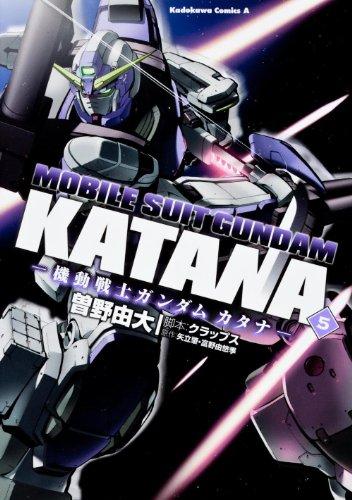 機動戦士ガンダムカタナ (5) (カドカワコミックスAエース)の詳細を見る