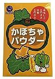 北海道産かぼちゃ かぼちゃパウダー 300g