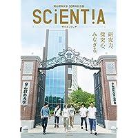 岡山理科大学50周年記念誌「SCIENTIA(サイエンティア)」