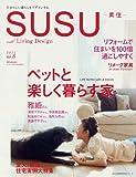 SUSU(素住) no.8 (2011)―自分らしい暮らしをデザインする (文化出版局MOOKシリーズ) 画像