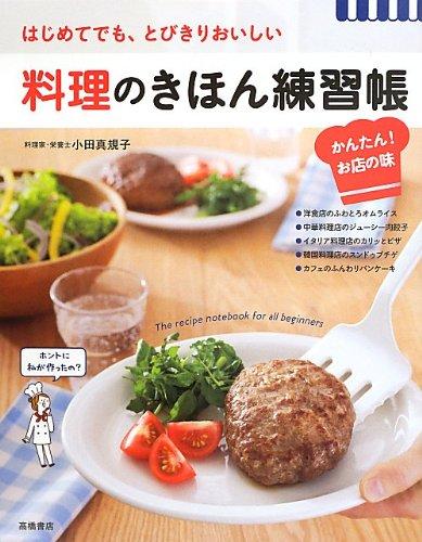 料理のきほん練習帳 かんたん!お店の味の詳細を見る