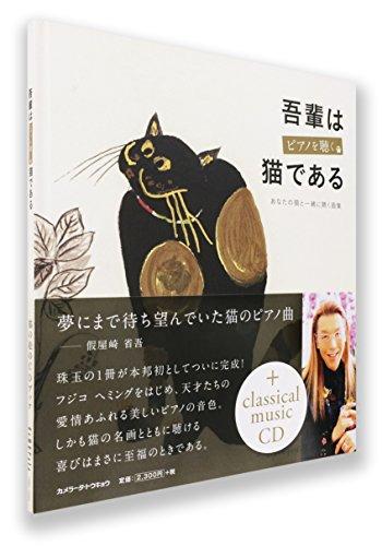 【猫の絵のCDブック】吾輩はピアノを聴く猫である─あなたの猫と一緒に聴く画集