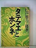 タテマエとホンネ (1973年)