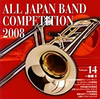 全日本吹奏楽コンクール2008 Vol.14<一般編II>