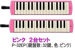 【ピンク2台セット】 ヤマハ製32鍵盤ハーモニカ ピアニカ P-32EP/YAMAHA