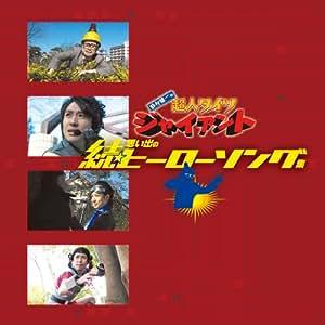 「鈴村健一の超人タイツ ジャイアント」続・思い出のヒーローソング集
