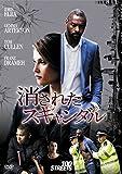 消されたスキャンダル[DVD]