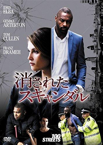 消されたスキャンダル [DVD]