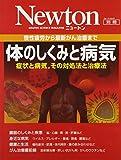 体のしくみと病気―慢性疲労から最新がん治療まで (ニュートンムック Newton別冊)