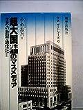 世界の新聞・通信社〈2〉超大国米国ソ連のマスメディア (1981年) (マスコミシリーズ〈6〉)