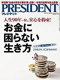 PRESIDENT (プレジデント) 2016年6/13号