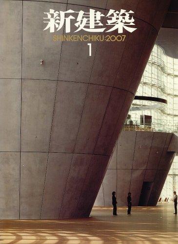 新建築 2007年 01月号 [雑誌]