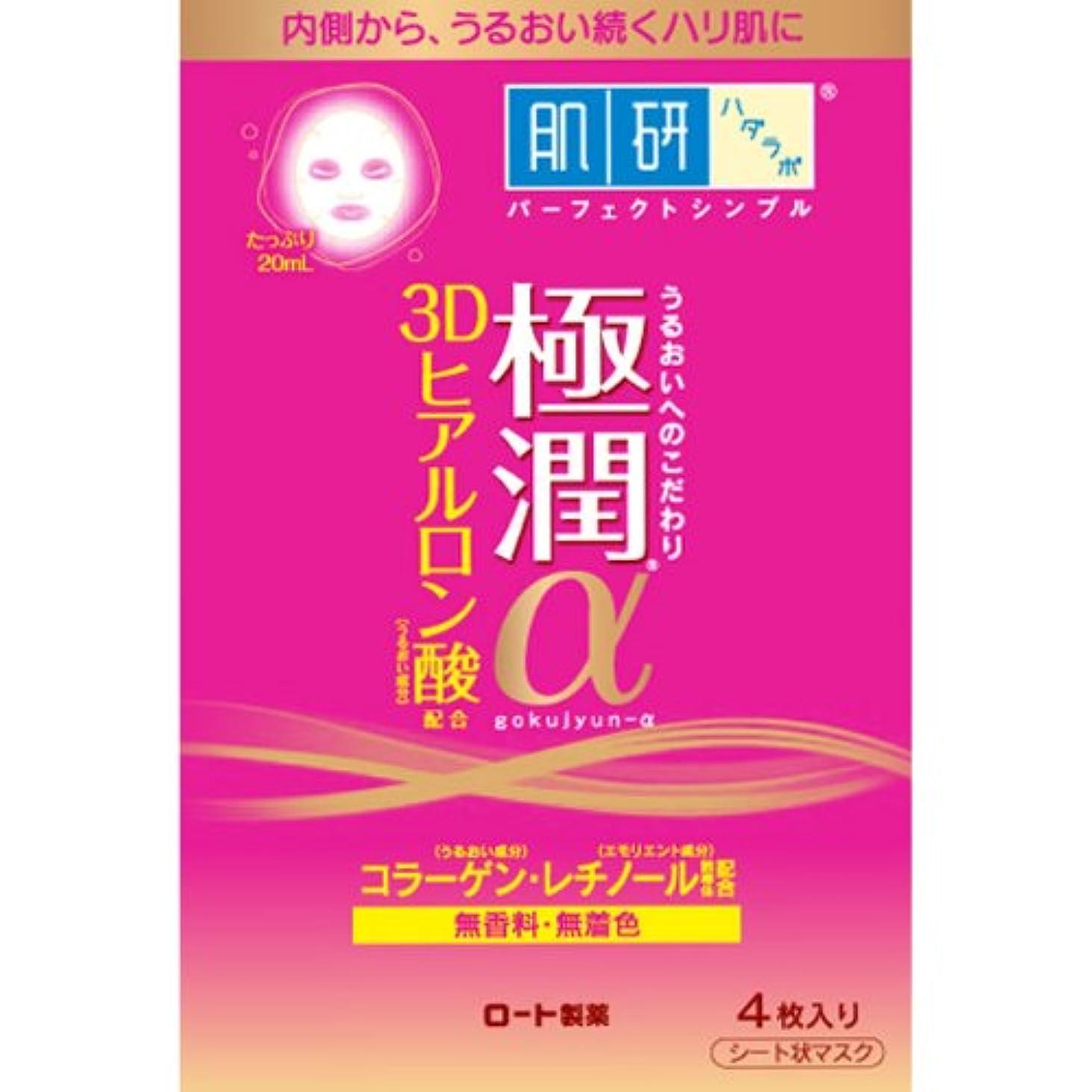 平らにする凝視複雑でない肌研(ハダラボ) 極潤 αマスク 20mL×4枚