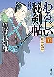 なかないで-わるじい秘剣帖(5) (双葉文庫)