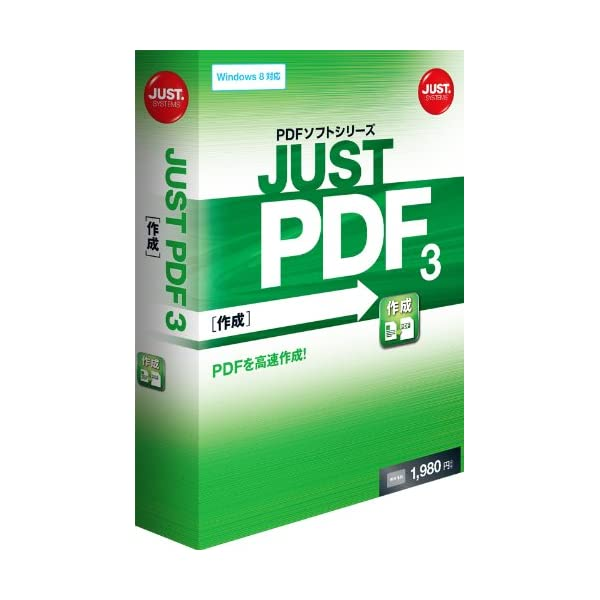 JUST PDF 3 [作成] 通常版の商品画像