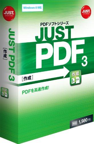 JUST PDF 3 [作成] 通常版 1429523 1本