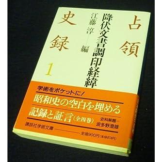 占領史録〈1〉降伏文書調印経緯 (講談社学術文庫)