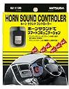 MITSUBA ミツバサンコーワ ホーンサウンドコントローラー クラクション ホーン簡単取付 品番 SZ-1135